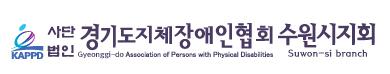 사단법인 경기도지체장애인협회 수원시지회